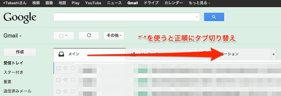 gmailtabascend
