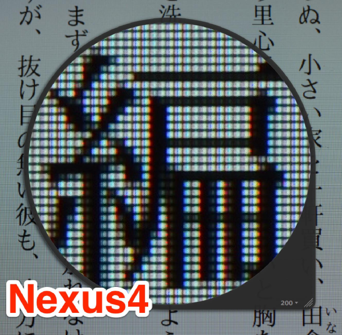kindle_Nexus4